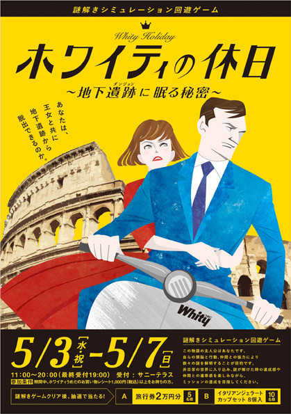 Illustration For Event Poster